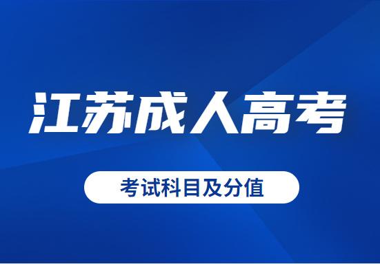 2021年江蘇成人高考考試科目及分值