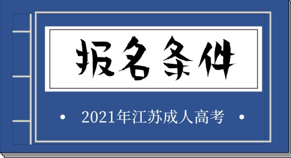 江蘇成人高考報名條件.png