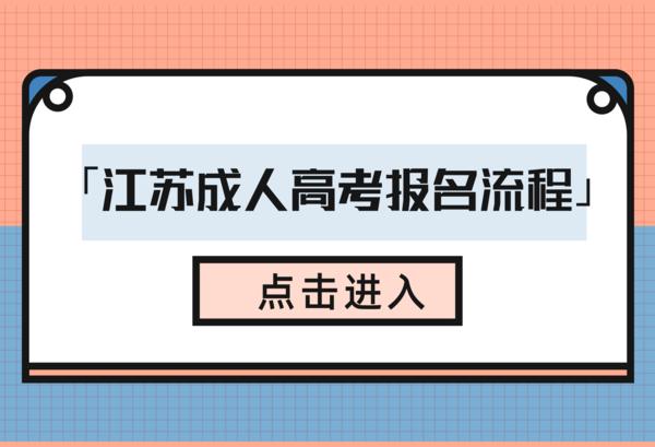 2021江蘇成考報名流程.png